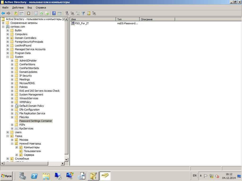 Как настроить гранулированные политики паролей или PSO (password setting object) в windows server 2008R2-24