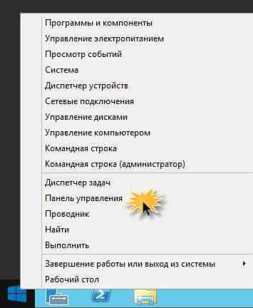 Как настроить гранулированные политики паролей или PSO (password setting object) в windows server 2012R2-01