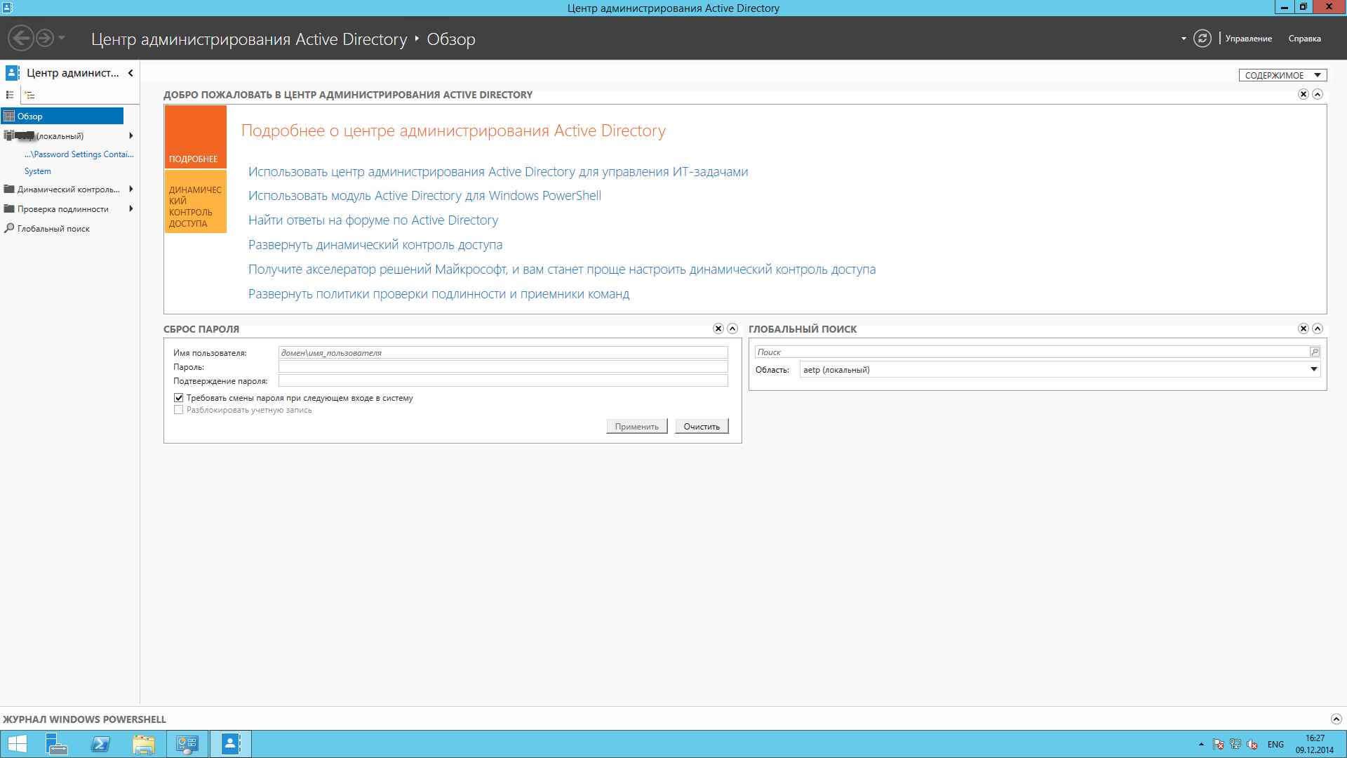 Как настроить гранулированные политики паролей или PSO (password setting object) в windows server 2012R2-04