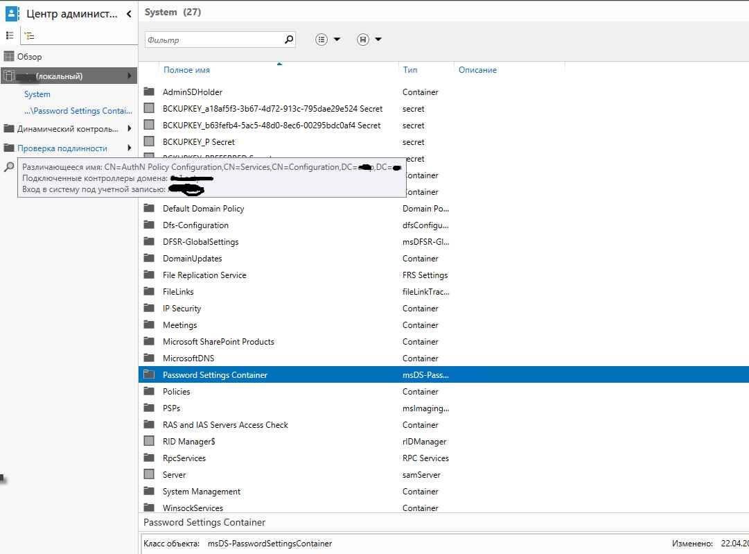 Как настроить гранулированные политики паролей или PSO (password setting object) в windows server 2012R2-05