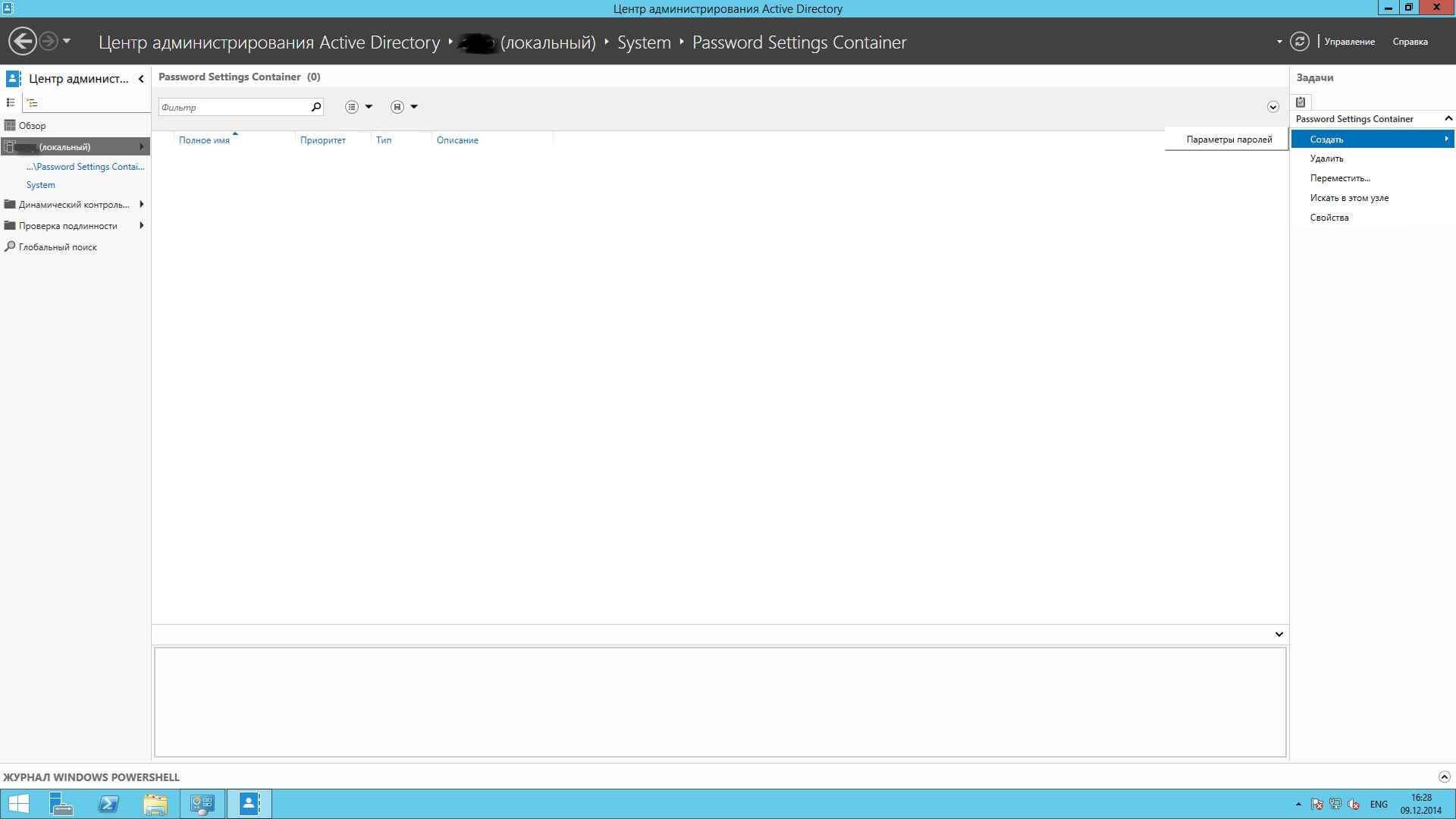 Как настроить гранулированные политики паролей или PSO (password setting object) в windows server 2012R2-06