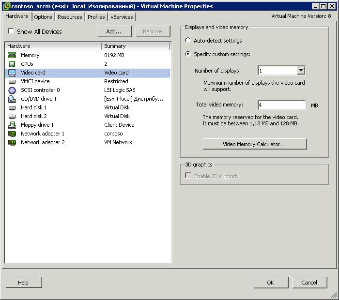 Как настроить оборудование виртуальной машины в ESXI 5.x.x-04