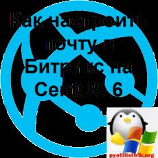 Как настроить почту в Битрикс на CentOS 6