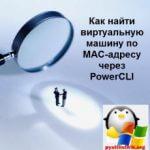 Как найти виртуальную машину по MAC-адресу через PowerCLI