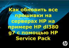 Как обновить все прошивки на серверах HP на примере HP dl380 g7 с помощью HP Service Pack