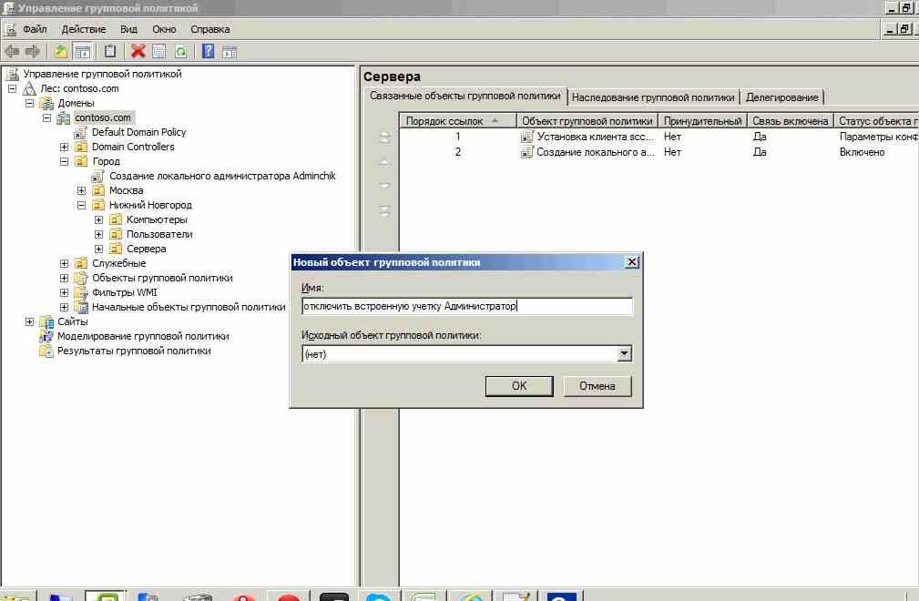 Как отключить встроенную учетную запись Администратор с помощью групповой политики (GPO) в windows server 2008R2-2012R2-03