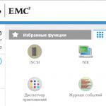 Как подключить хранилище EMC по iSCSI