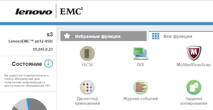 Как подключить хранилище EMC по iSCSI-01