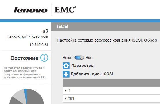 Как подключить хранилище EMC по iSCSI-02