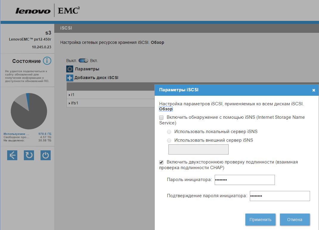 Как подключить хранилище EMC по iSCSI-03