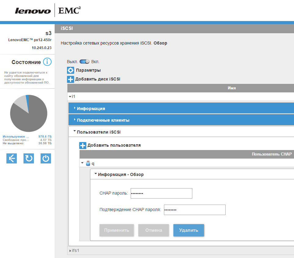 Как подключить хранилище EMC по iSCSI-04