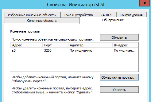 Как подключить хранилище EMC по iSCSI-05