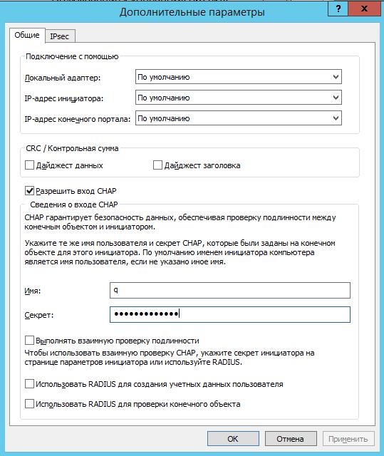 Как подключить хранилище EMC по iSCSI-06