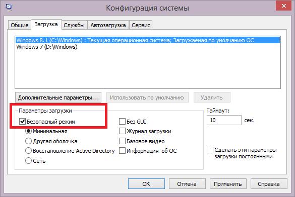 Как попасть в безопасный режим в Windows 8-8.1-02