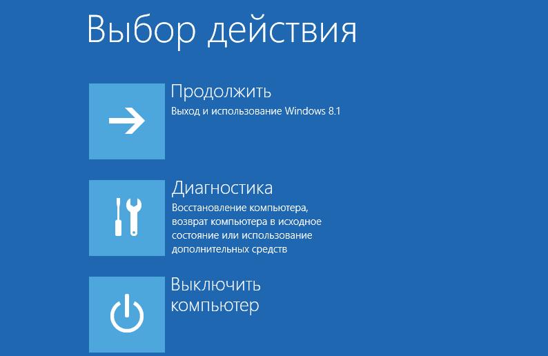 Как попасть в безопасный режим в Windows 8-8.1-05
