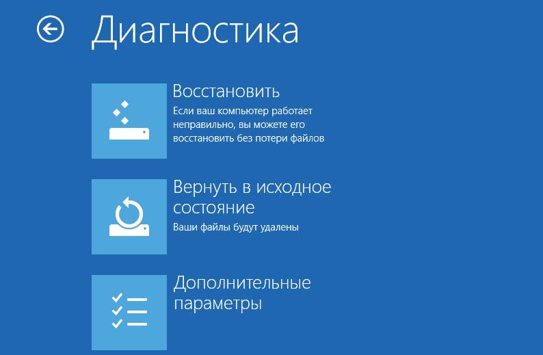 Как попасть в безопасный режим в Windows 8-8.1-06
