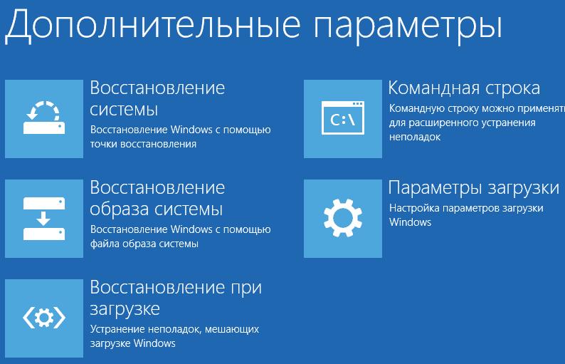 Как попасть в безопасный режим в Windows 8-8.1-07