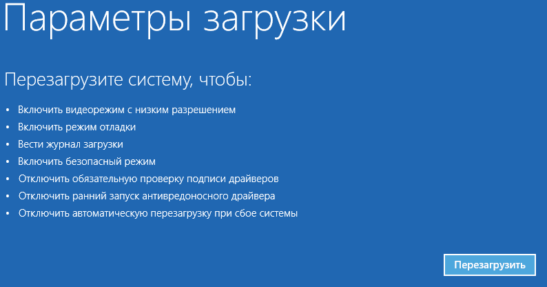 Как попасть в безопасный режим в Windows 8-8.1-08