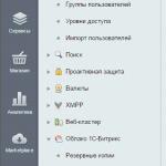 Как настроить синхронизацию с Active Directory в Битрикс Корпоративный портал