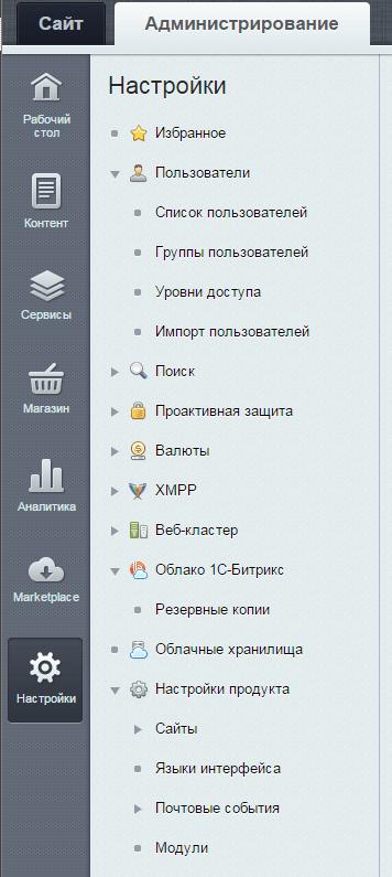 Как синхронизировать Битрикс (Bitrix) с Active Directory-01