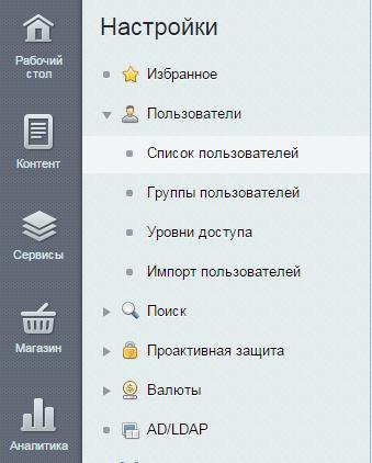 Как синхронизировать Битрикс (Bitrix) с Active Directory-04