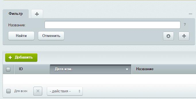 Как синхронизировать Битрикс (Bitrix) с Active Directory-05