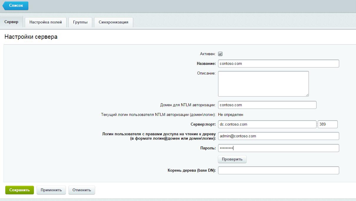 Как синхронизировать Битрикс (Bitrix) с Active Directory-06
