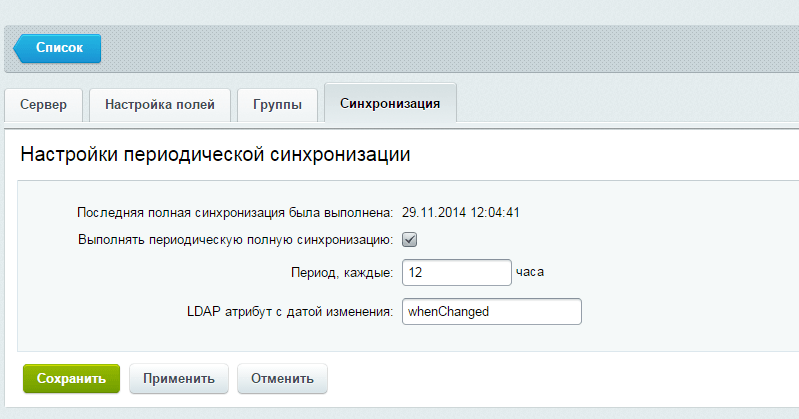 Как синхронизировать Битрикс (Bitrix) с Active Directory-09