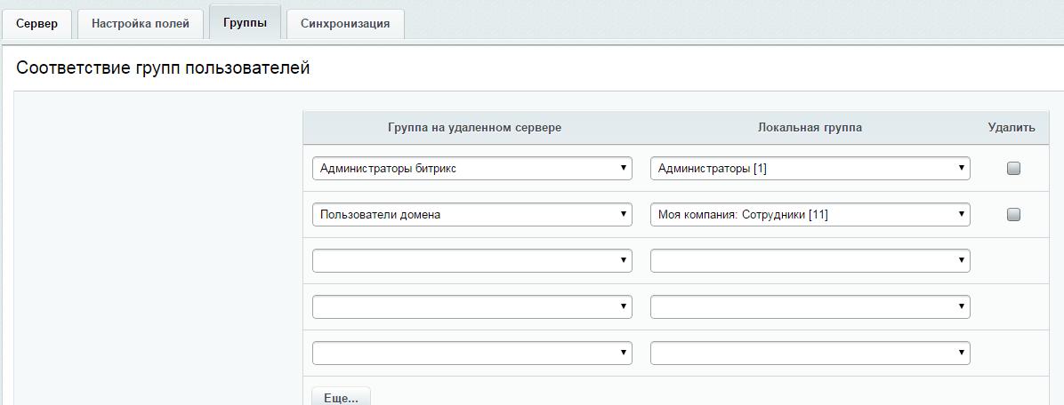 Как синхронизировать Битрикс (Bitrix) с Active Directory-10