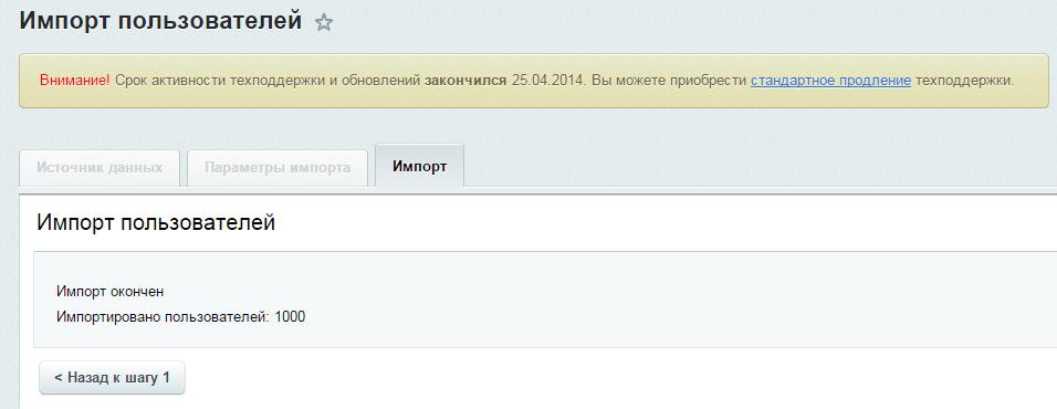 Как синхронизировать Битрикс (Bitrix) с Active Directory-12