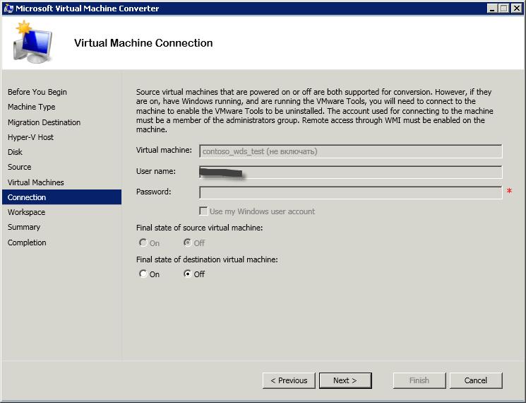 Как сконвертировать виртуальную машину ESXI 5.5 (vmdk) в Hyper-V (vhdx) с помощью Virtual Machine Converter 3.1-10