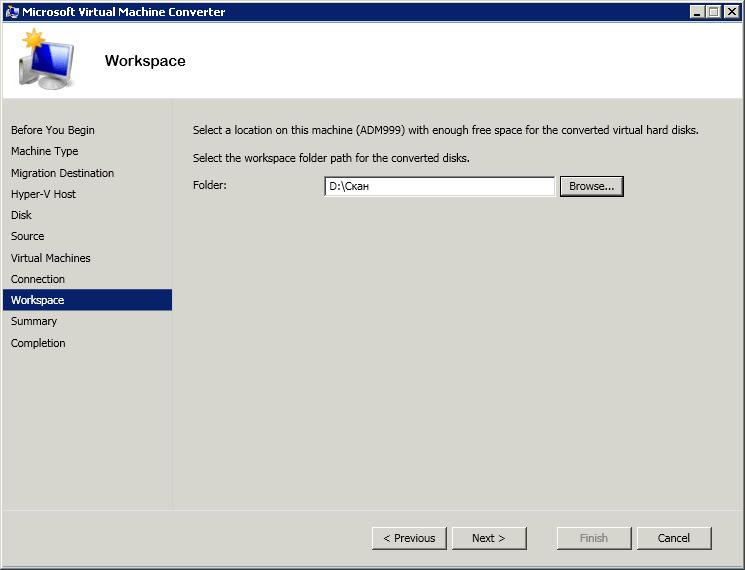 Как сконвертировать виртуальную машину ESXI 5.5 (vmdk) в Hyper-V (vhdx) с помощью Virtual Machine Converter 3.1-12