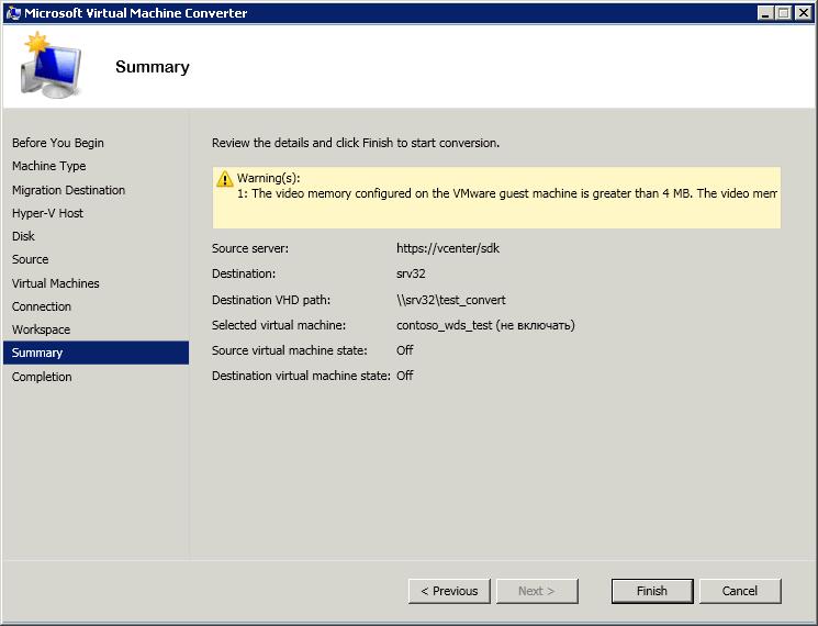 Как сконвертировать виртуальную машину ESXI 5.5 (vmdk) в Hyper-V (vhdx) с помощью Virtual Machine Converter 3.1-13