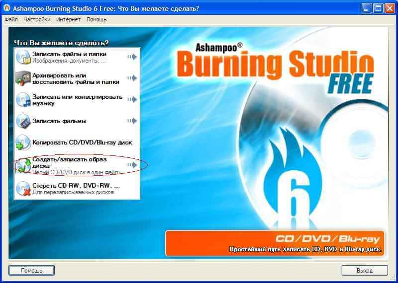 Как создать ISO образ диска с помощью Ashampoo Burning Studio FREE-02