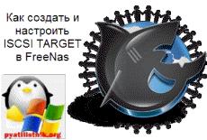 Как создать и настроить ISCSI TARGET в FreeNas