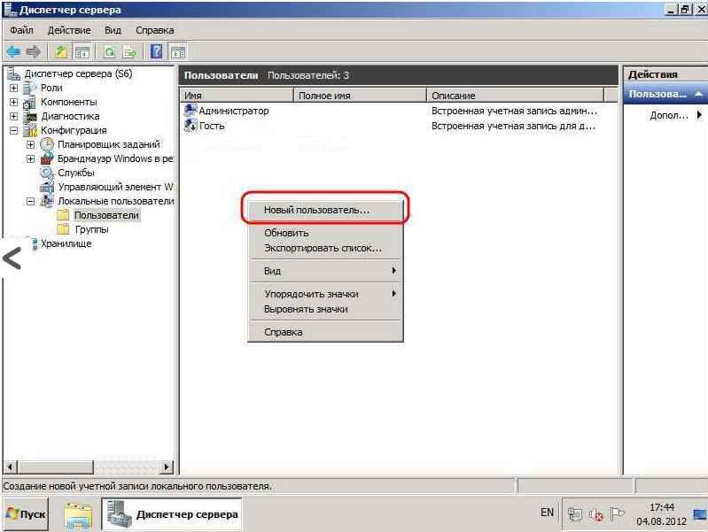 Как создать нового пользователя в Windows Server 2008 R2-01