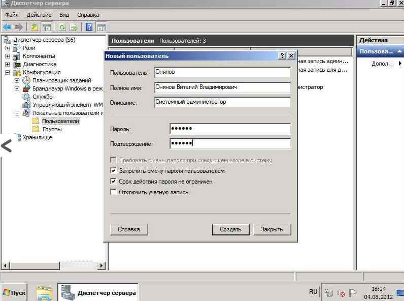 Как создать нового пользователя в Windows Server 2008 R2-02