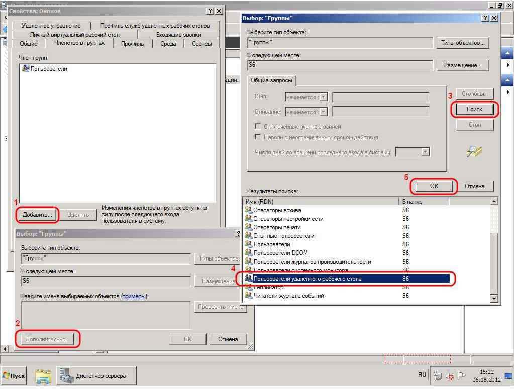 Как создать нового пользователя в Windows Server 2008 R2-04