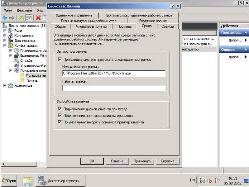 Как создать нового пользователя в Windows Server 2008 R2-06