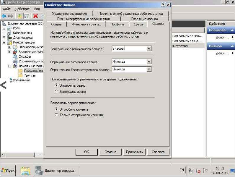Как создать нового пользователя в Windows Server 2008 R2-07