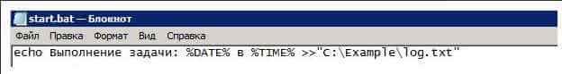 Как создать новую задачу в планировщике заданий Windows Server 2008 R2-01