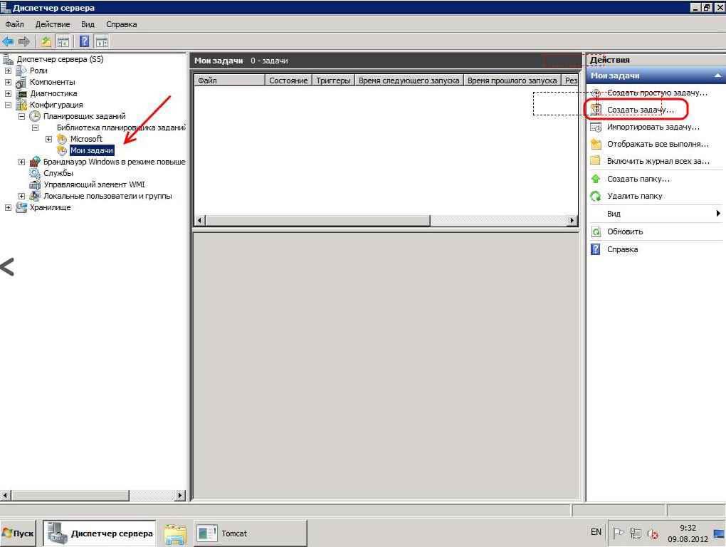 Как создать новую задачу в планировщике заданий Windows Server 2008 R2-03