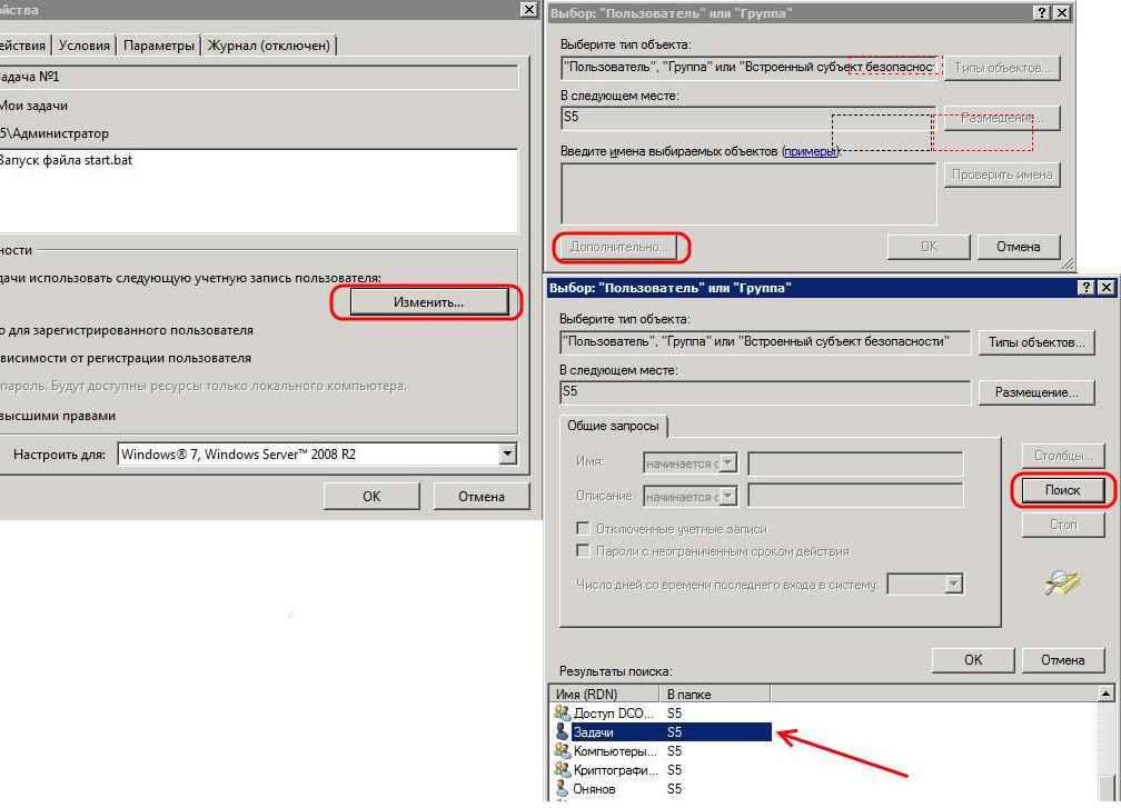 Как создать новую задачу в планировщике заданий Windows Server 2008 R2-04