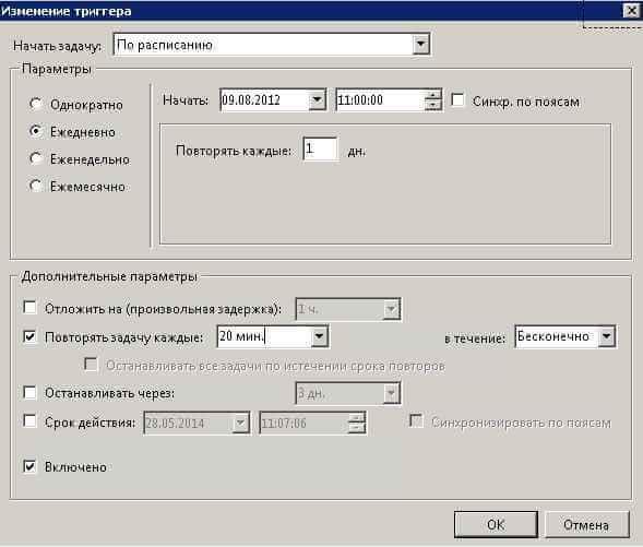Как создать новую задачу в планировщике заданий Windows Server 2008 R2-06