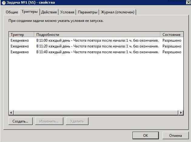 Как создать новую задачу в планировщике заданий Windows Server 2008 R2-07