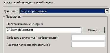 Как создать новую задачу в планировщике заданий Windows Server 2008 R2-08