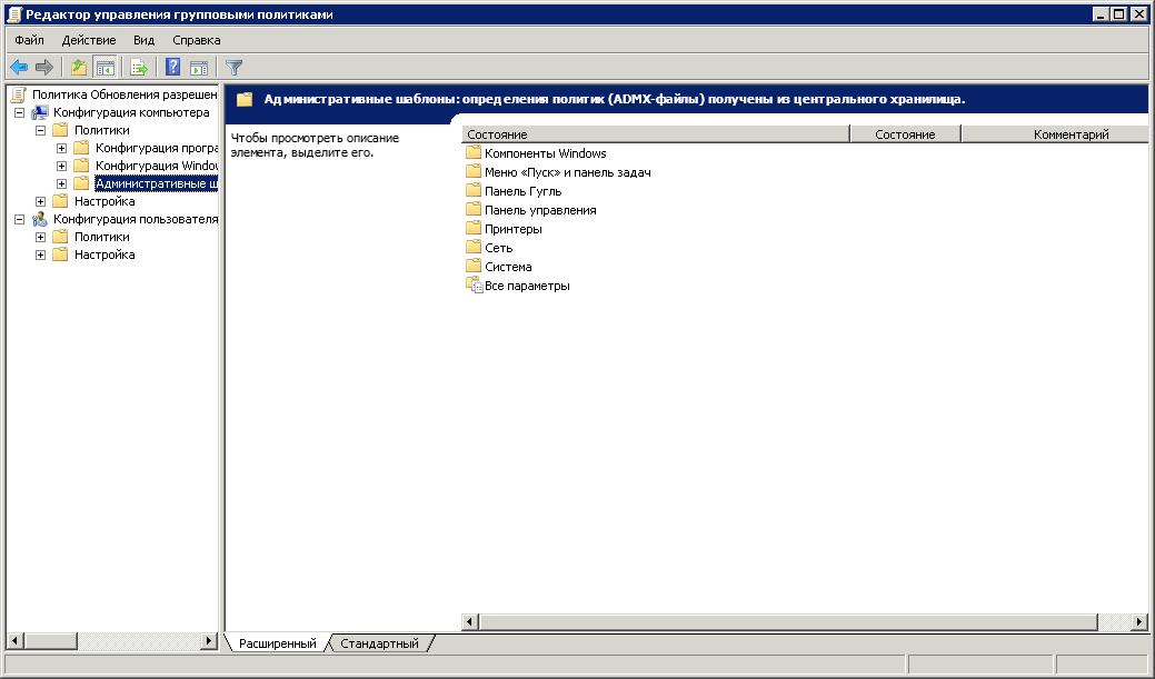 Как создать центральное хранилище для административных шаблонов групповой политики в Windows server 2008R2-2012R2-03