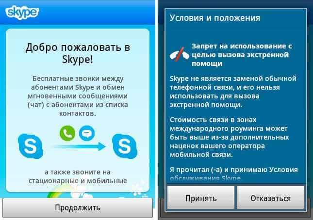 Как удалить историю Skype в Android и Windows-04