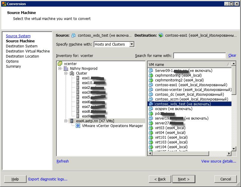 Как уменьшить размер виртуального диска (vmdk) виртуальной машины ESXI 5.x.x-02