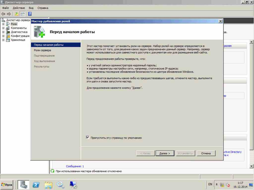 Как установить IIS 7 и FTP сервер в Windows Server 2008 R2-1 часть-02